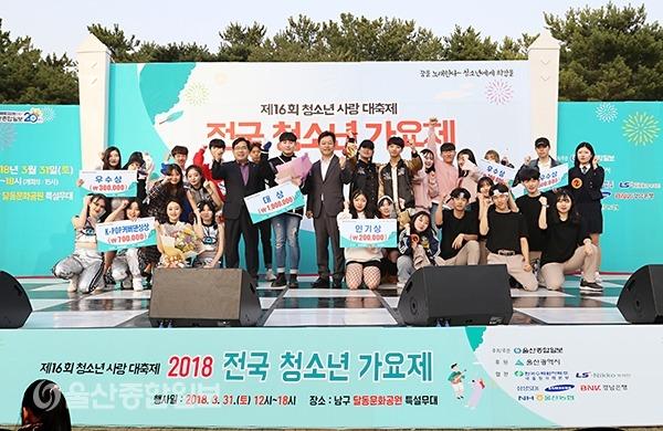 31일 울산 달동문화공원에서 열린 '제16회 청소년 사랑 대축제-2018 전국 청소년 가요제' 수상자들이 기념촬영을 하고 있다.