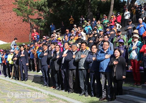 제7회 학성역사체험 탐방로걷기대회 개회식에서 내빈과 참가자들이 국민의례를 하고 있다.