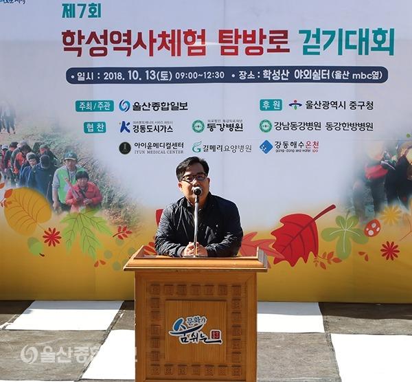 홍성조 울산종합일보 대표이사가 개회사를 하고 있다.