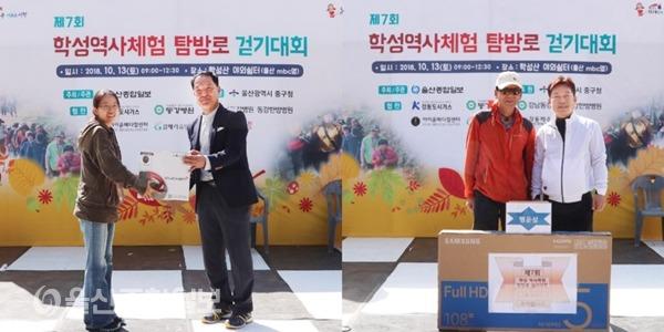 조경환 울산종합일보 논설위원과 길금종 관리이사가 행운권 추첨을 통한 상품을 참가자들에게 전달하고 있다.