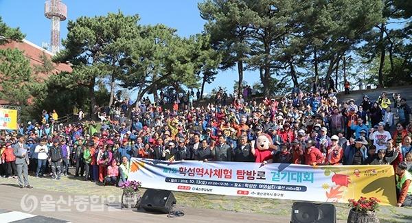 2018 제7회 학성역사체험 탐방로걷기대회가 13일 성황리에 막을 내렸다.