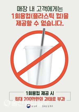 ▲지난해 4월 환경부는 커피전문점 내 일회용컵 판매를 중지했다.